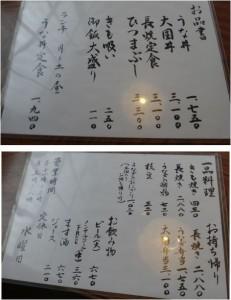 ◇メニュー うなぎの大国(安城市)20141115 (4)
