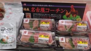 ◆名古屋コーチン売場