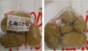 ★村上農園 北こがね購入商品20141107アツミ田原店 (47)