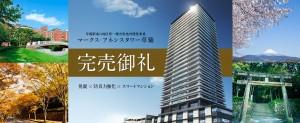 □マンション草薙駅南口地区再開発20160219 (3)