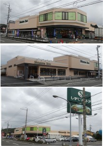 ●20141101しずてつストア千代田店shizuokachiyoda