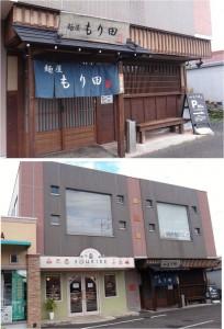 ●20141113麺屋もり田