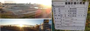 ◆2014111920141119平和堂名古屋豊田・スーパービバホーム名古屋南