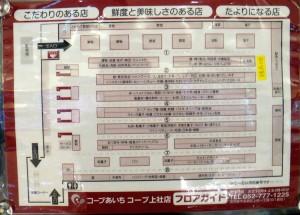 ◇レイアウト20141220コープあいち上社店 (85)