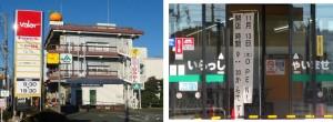 ●20141107食鮮館タイヨー三ヶ日店taiyomikkabivalor-3