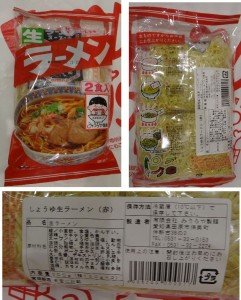 ★みうらや製麺 生ラーメン 購入商品20141107アツミ田原店 (42)
