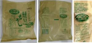 ★緑豆もやし サラダコスモ 共同購入向け 購入商品20141220コープあいち上社店 (28)