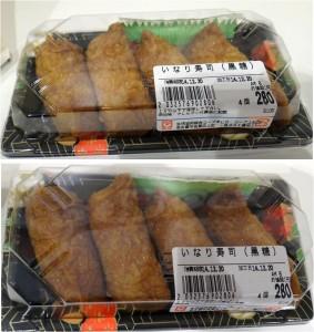 ★いなり寿司 黒糖 購入商品20141220コープあいち上社店 (44)