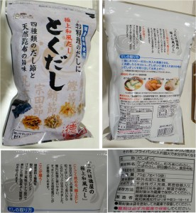 ★徳屋とくだし20141108平和堂日野店  (1)