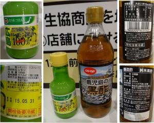 ★コープ 広島のレモンと黒酢 購入商品20141220コープあいち上社店 (5)