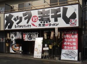 らーめん太萬(愛知県岡崎市)20141108 (2)