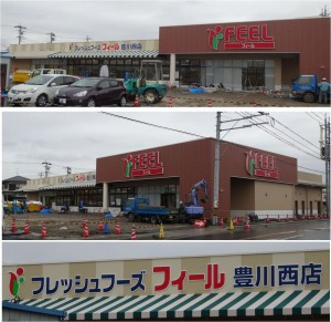 ●20141126フィール豊川西店feeltoyokawanishi