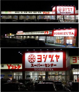 ●ヨシヅヤスーパーセンター垂井店20141128