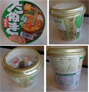 ★タニタ食堂 味噌汁購入商品20141119遠鉄ストア見付店 (17)