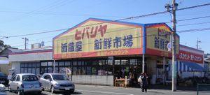 20100220ヒバリヤ生鮮市場三ツ合店
