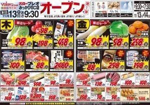 ◇チラシ-2 食鮮館タイヨー三ヶ日店