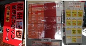 ◇閉店看板 ピアゴ安城店 (2)