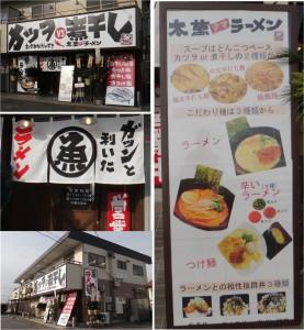●らーめん太萬(愛知県岡崎市)20141108