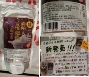 ★日東醸造 蓬莱線酒粕入りすーぷ購入商品20141107アツミ田原店 (54)