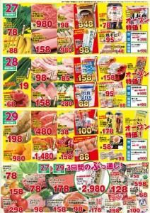 フードマーケットマム木場店 チラシ-2