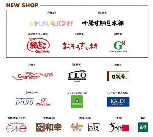 武蔵浦和ビーンズ2階専門店ロゴ