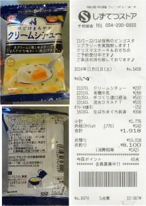★購入商品 アマノ クリームシチュー20141101しずてつストア千代田店