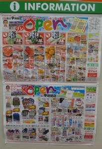 チラシ ヨシヅヤスーパーセンター垂井店20141128 (16)