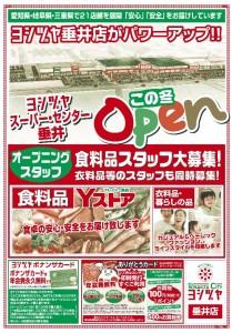 ヨシヅヤスーパーセンター垂井店 募集チラシ-2