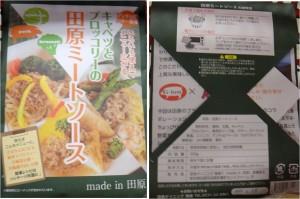 ◆20141107アツミ田原店 (14)田原ミートソース
