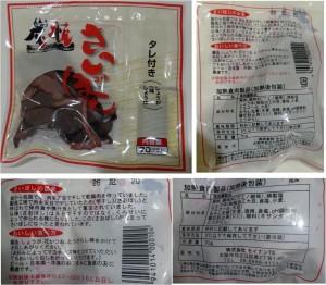 ★購入商品 さいぼし 馬肉20141108平和堂日野店 (6)