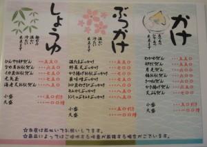 ◆◆◆20090621香の兎 メナュー