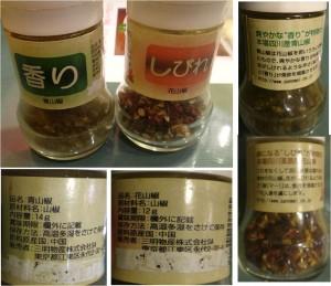 ◆スパイス20141130城北飯店(岡崎市)しびれと香り