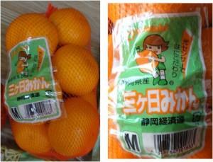 ★三ケ日みかん 購入商品20141128フードマーケットマム木場店 (3)