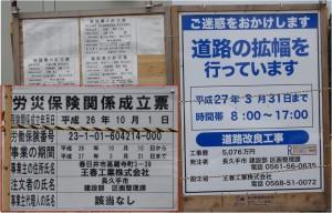 ◆-2 工事看板20141220イケア長久手