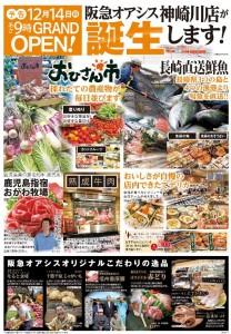 阪急オアシス神崎川店 オープン予告チラシ