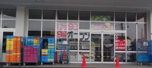 ◇20141206ゲンキーいちょう通り前洞新町店 (3)