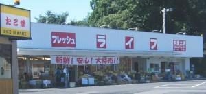 20080920ライフ中恵土店(岐阜県可児郡)