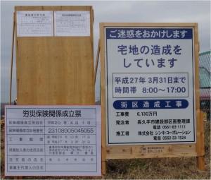 ◆-1 工事看板20141220イケア長久手