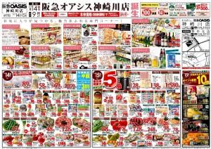 阪急オアシス神崎川店 オープンチラシ-2