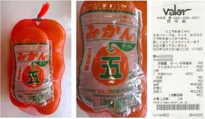 ★購入マルゴみかん20141212バロー別名店