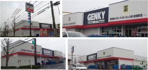 ●20141206ゲンキーいちょう通り前洞新町店
