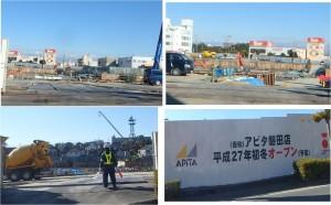 ◆アピタ磐田店20150124