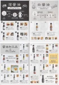 ■パンフ職人醤油-5