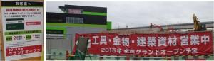 ◇オープン告知 20141220ロイヤルホームセンター長久手新館 (12)
