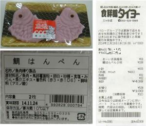 ★鯛はんぺん 魚秀20141119食鮮館タイヨー バロープレオ三ケ日店 (9)