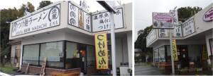 ●麺屋 轍豊川店20141126 (1)