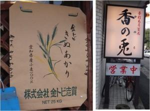 ◆20141130岡崎 香の兎 (9)