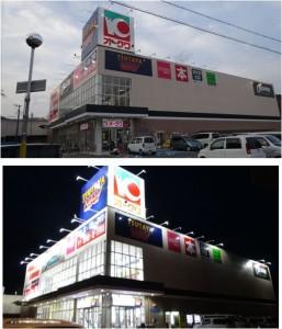 ●オークワ熊野店20141212