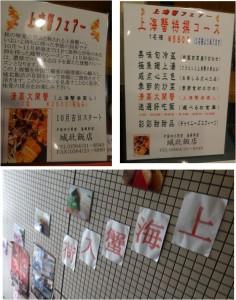 □貼り紙 上海蟹20141130城北飯店(岡崎市) (2)