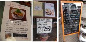 ◆店頭 メニューと貼り紙20141130城北飯店(岡崎市)